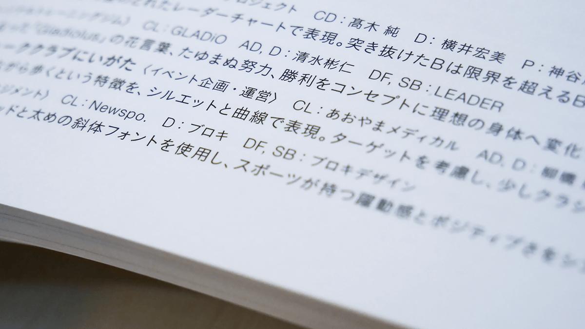ロゴデザインの詳細欄