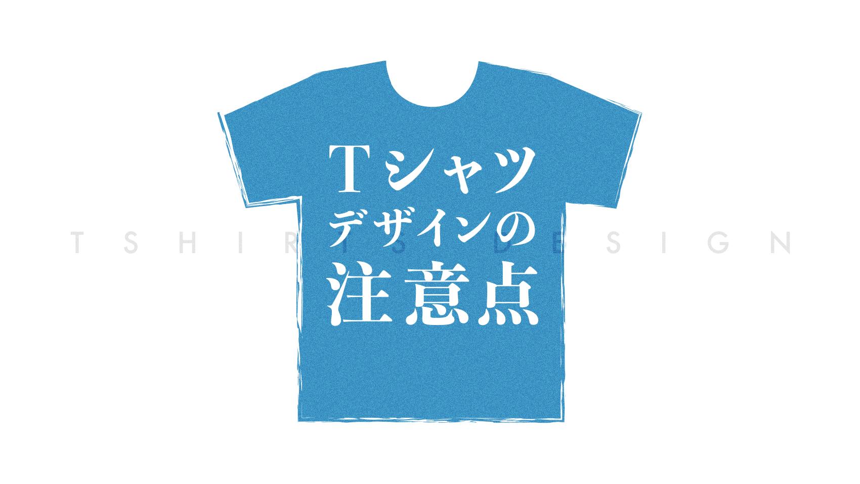 【シルクスクリーン印刷用】Tシャツをデザインするときの注意点