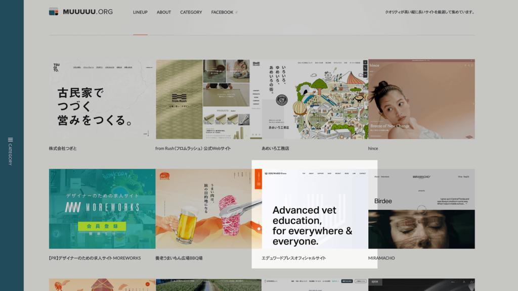 先日公開したwebサイトがギャラリーサイト「MUUUUU」に掲載されました