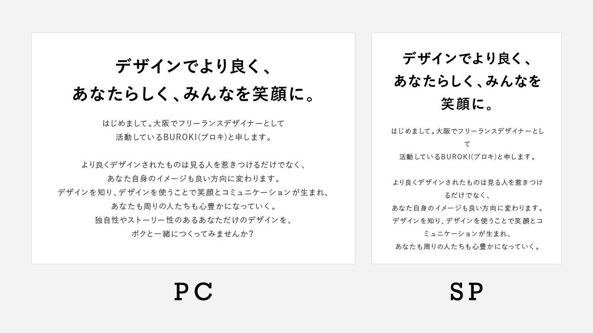 テキスト部分のPCとスマホでの表示の比較