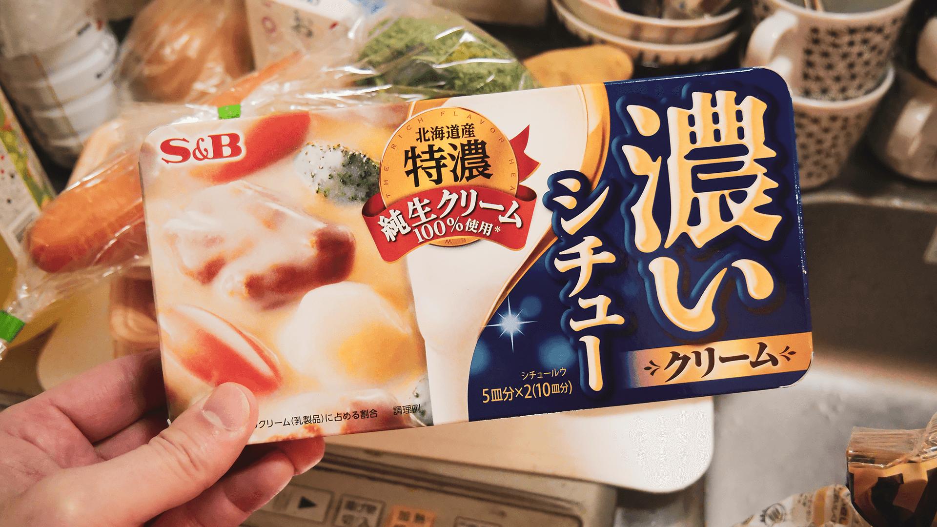 今回はクリームシチューづくりに挑戦。だんだん料理が好きになってきた