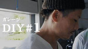 2018.10.06. 【DIY #1】年に一度の感謝祭準備のためメンバーでガレージDIY!