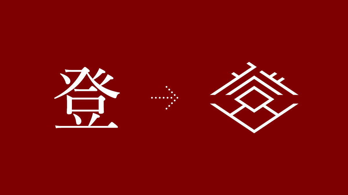 登という漢字を和柄テイストに