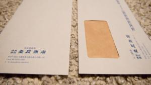 遊び心のある桒原商店さんの会社用封筒デザイン
