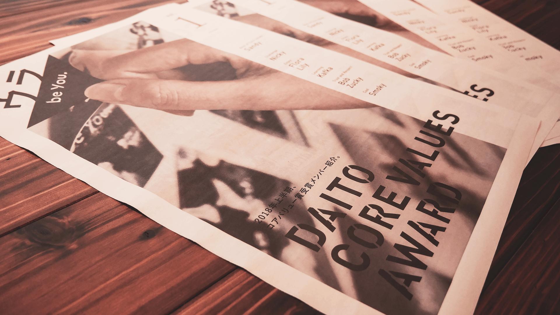新聞のように読んでもらいたい。タブロイド紙で制作した自社の社内報デザイン