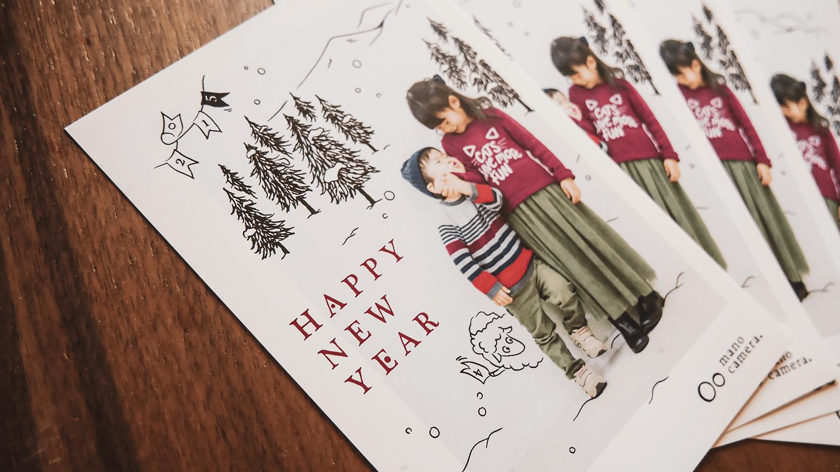 写真のまわりに風景のイラストを描いたかわいい年賀状デザイン