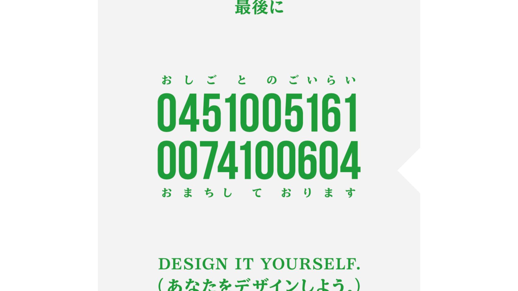 最後のあいさつページデザイン