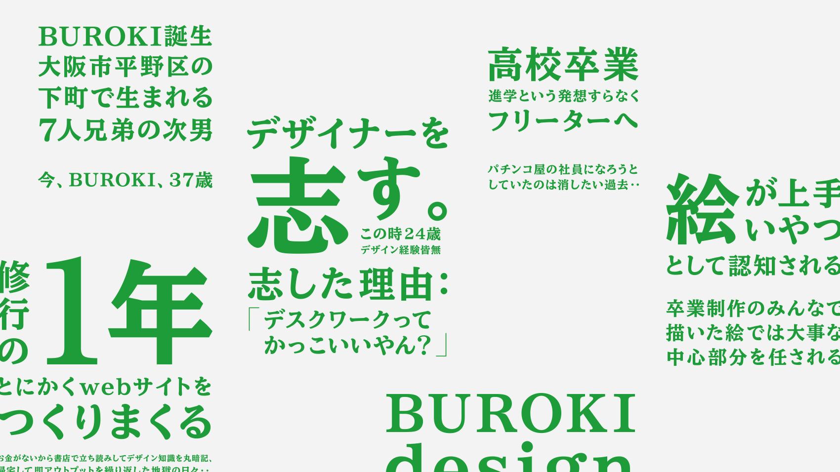 日本語タイポグラフィ
