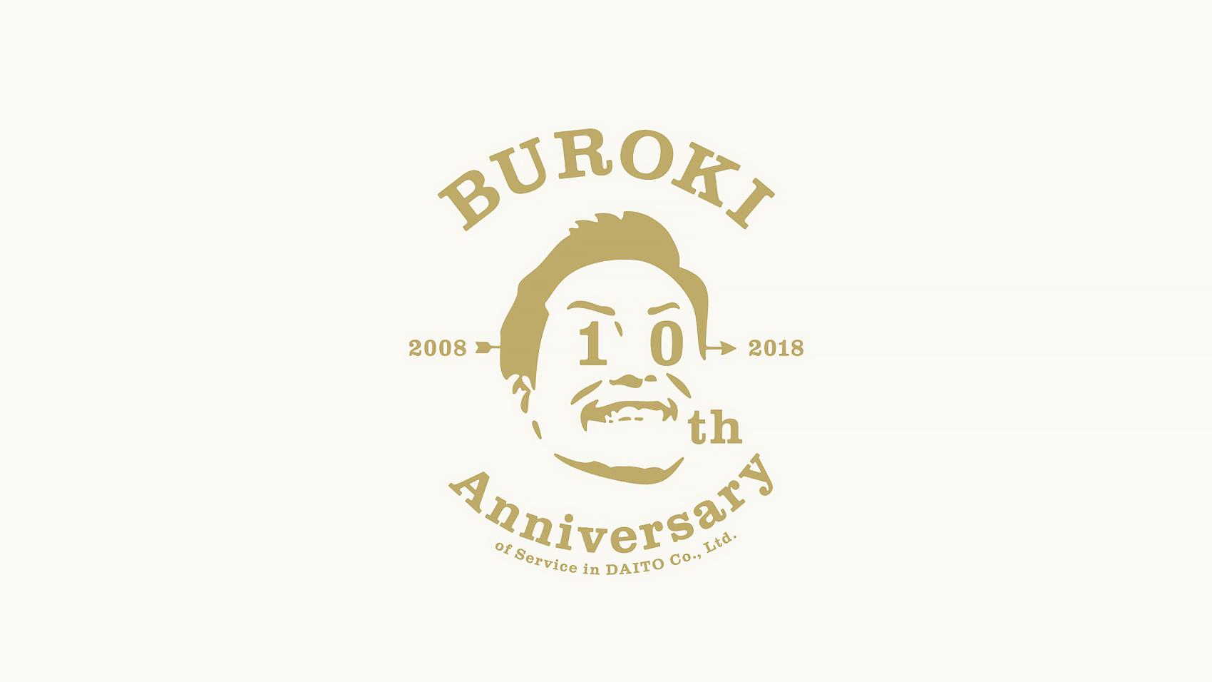 ブロキ勤続10周年記念ロゴ