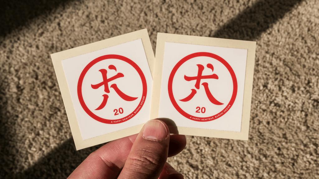 「犬」の漢字で2018年を表現した年賀状ステッカーデザイン