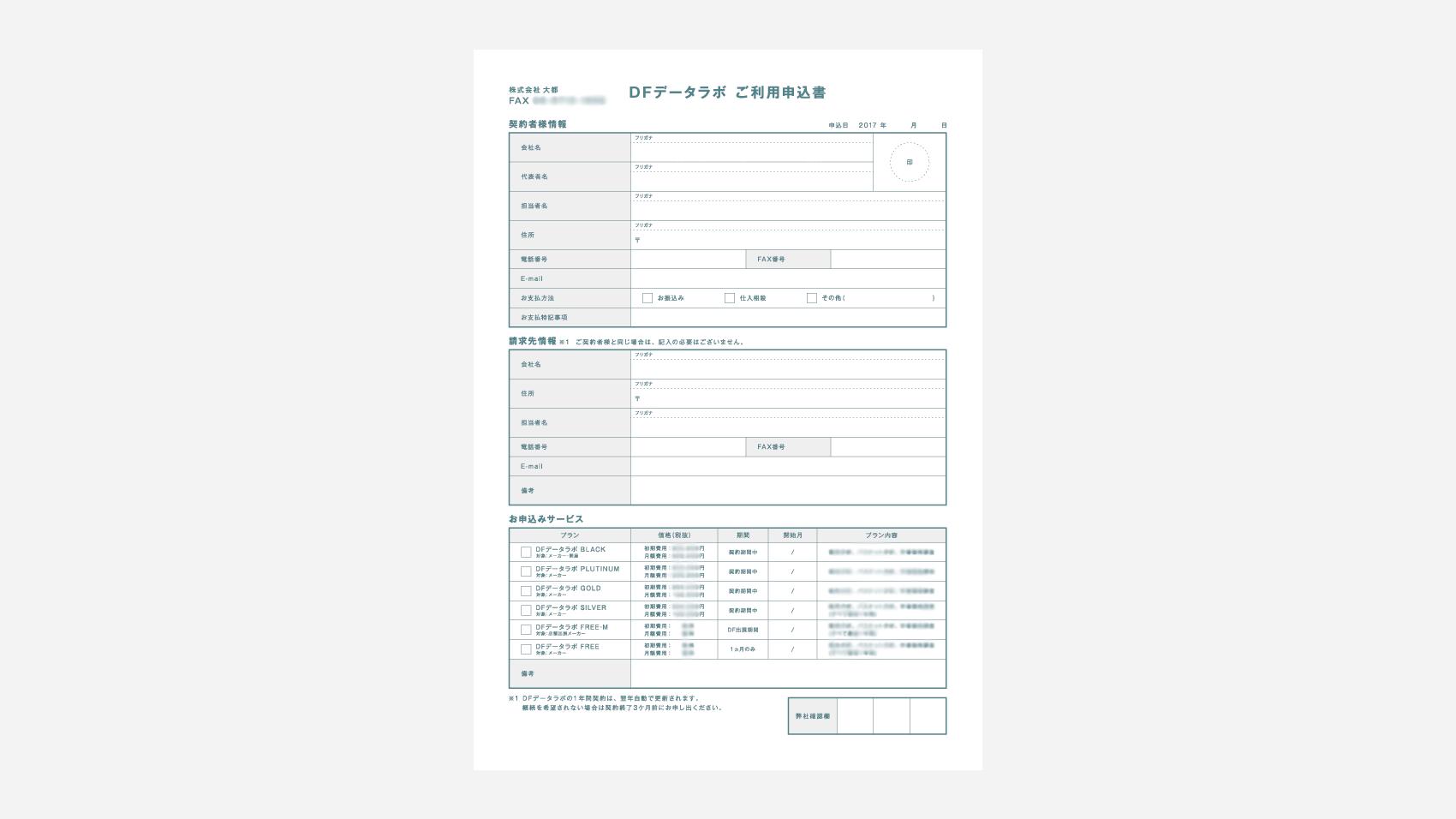 裏面の申し込み用紙デザイン