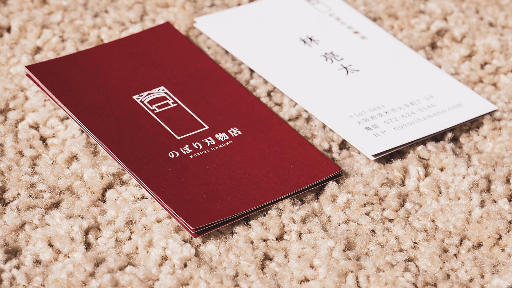 のぼり刃物店さんのシンプル名刺デザイン
