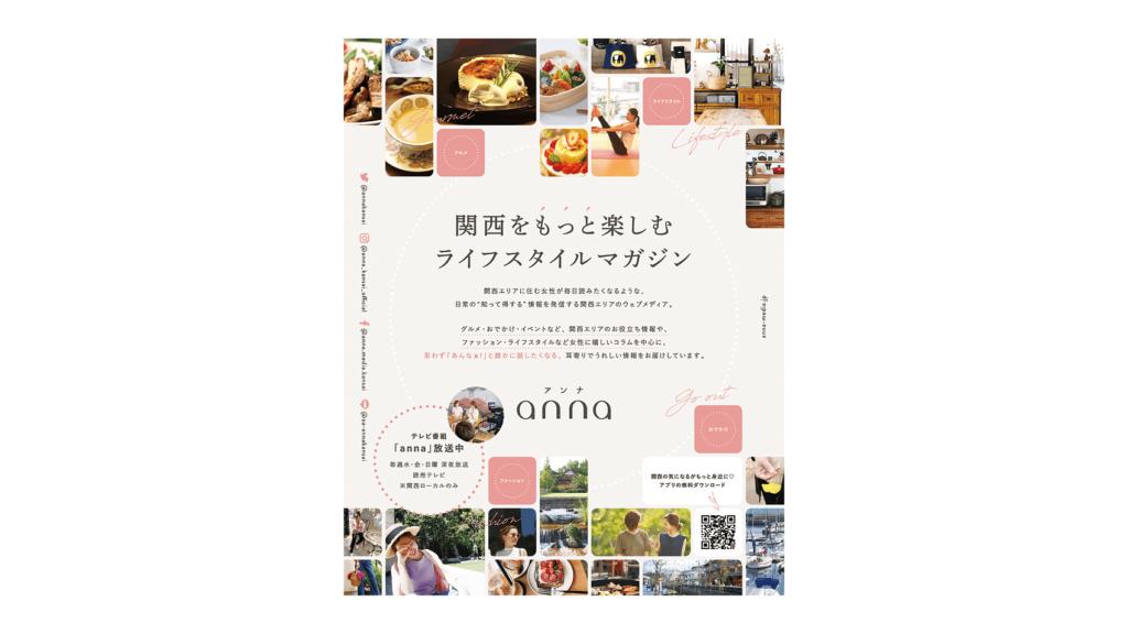 女性のためのwebメディア「anna(アンナ)」の雑誌広告デザイン