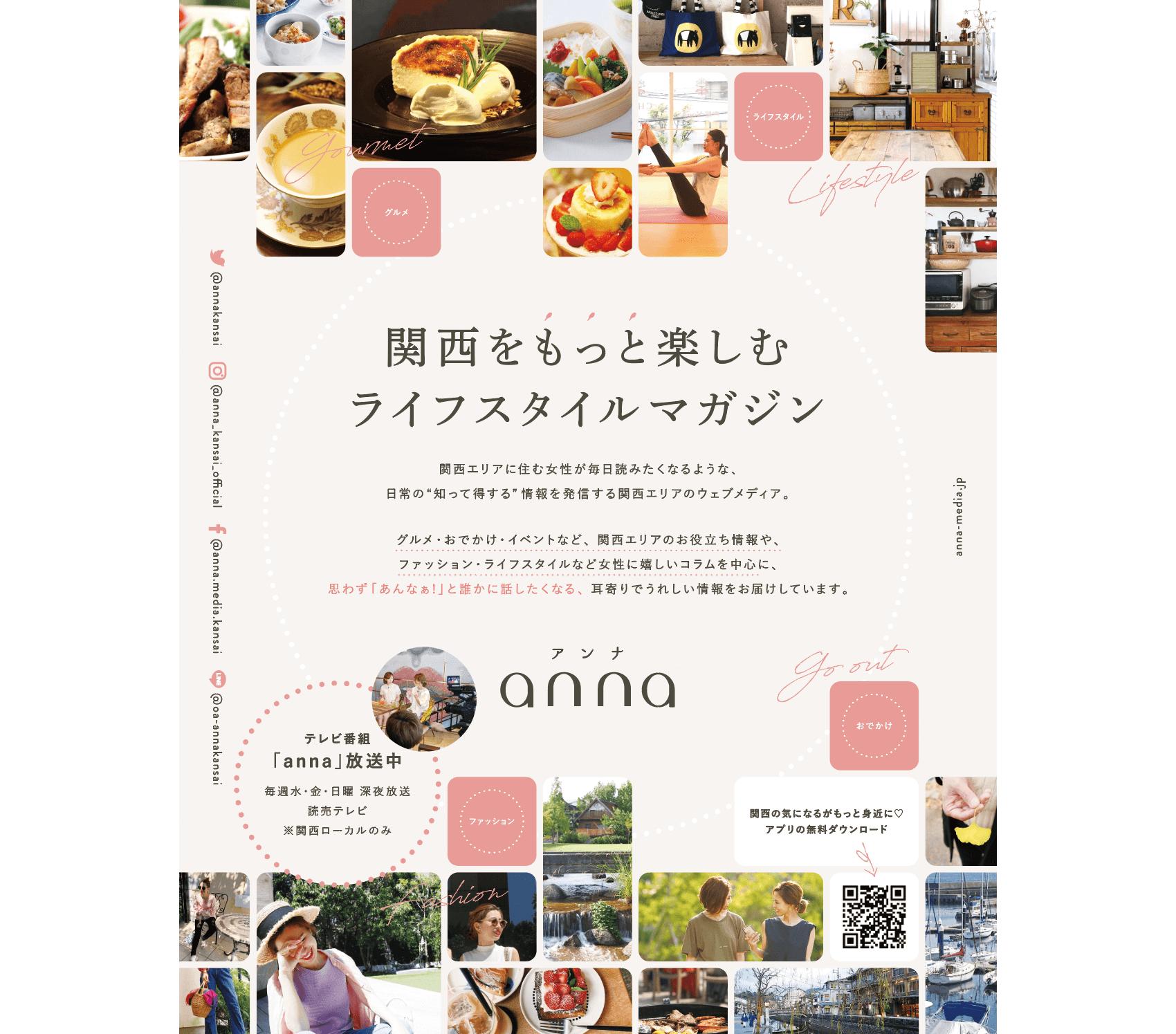 anna(アンナ)の雑誌広告デザイン