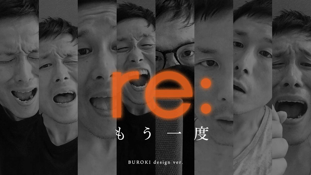 完成したre projectパロディデザイン