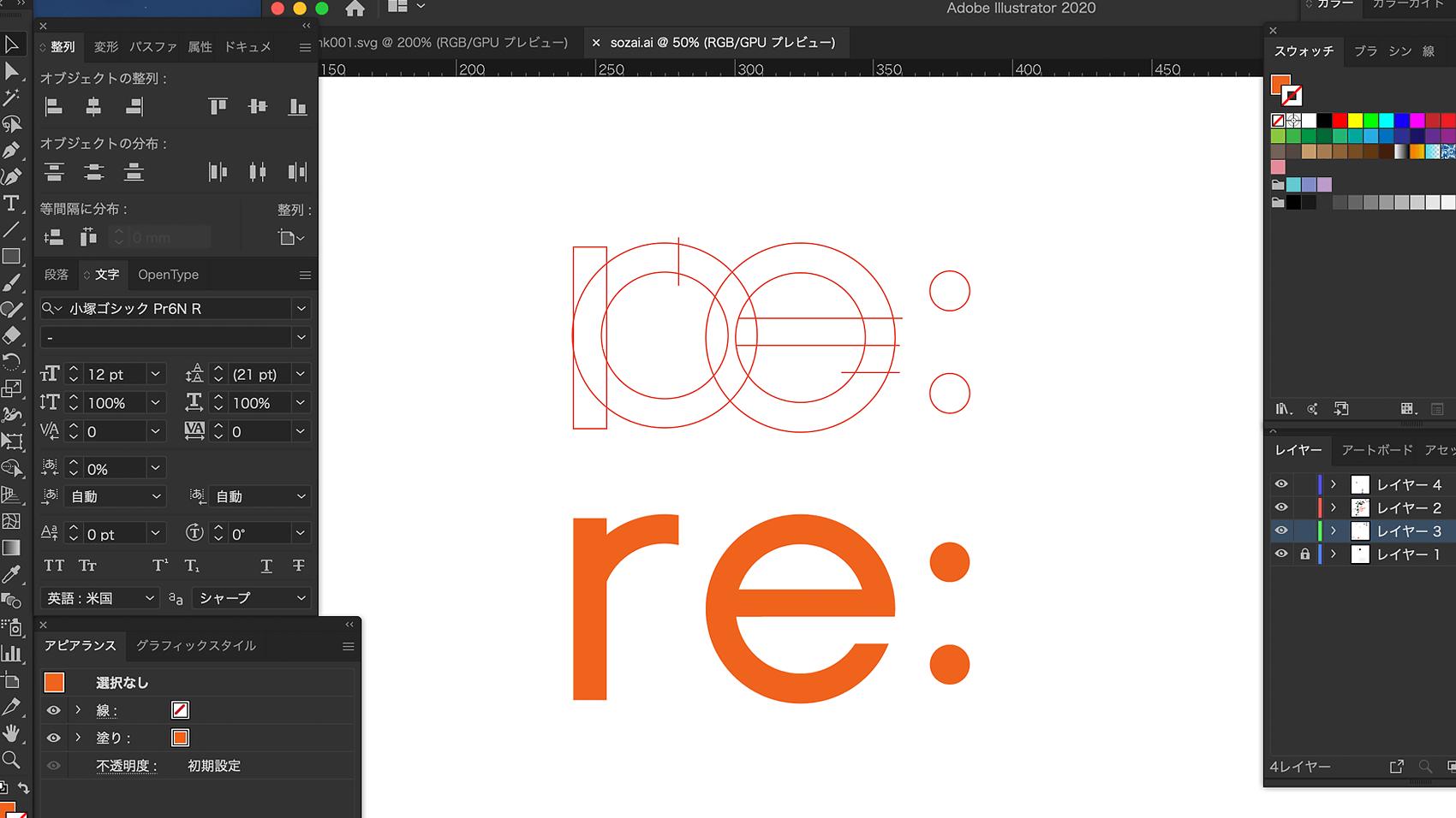 reのタイポグラフィ制作