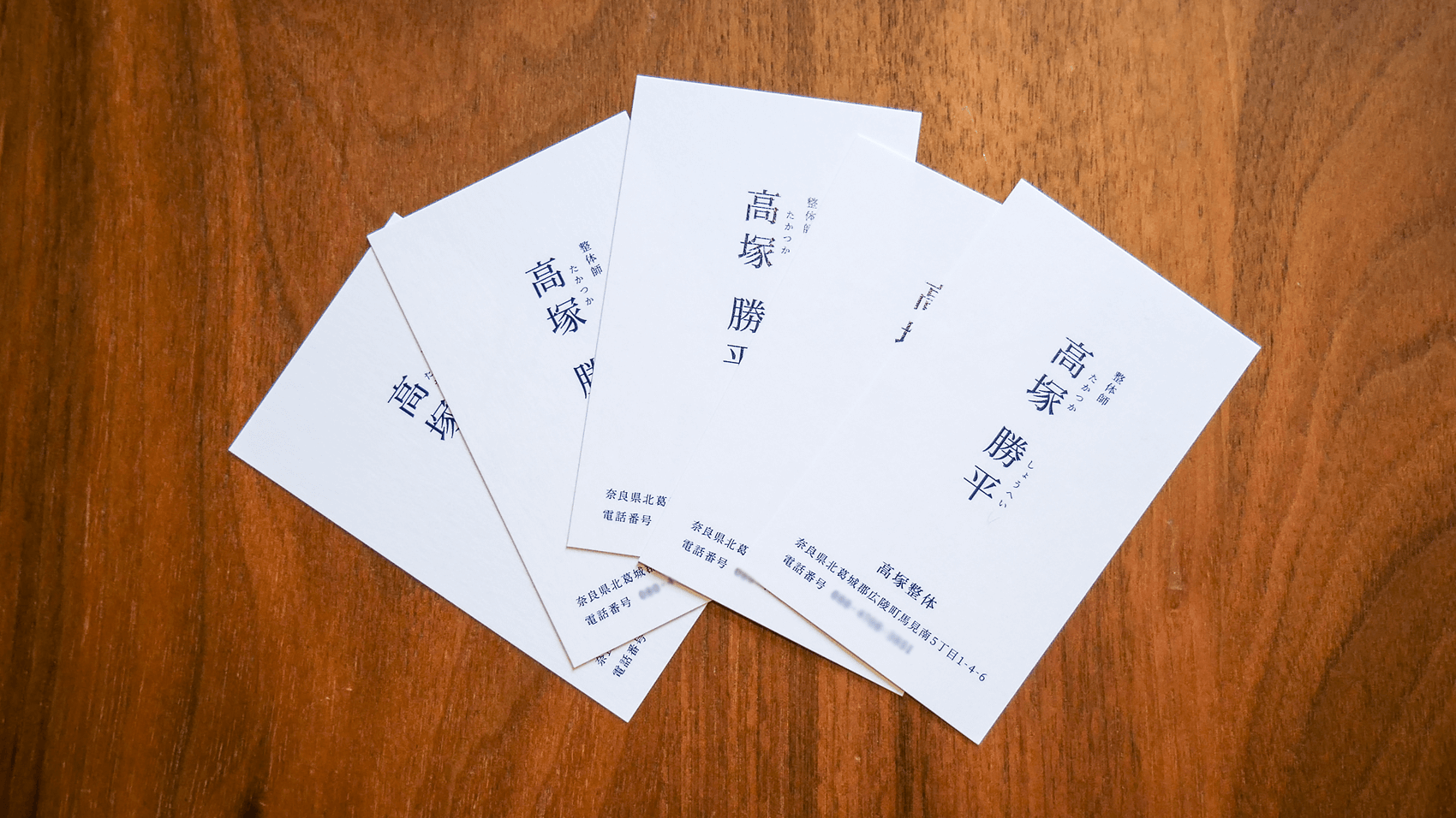高塚整体さんの名刺デザインその3