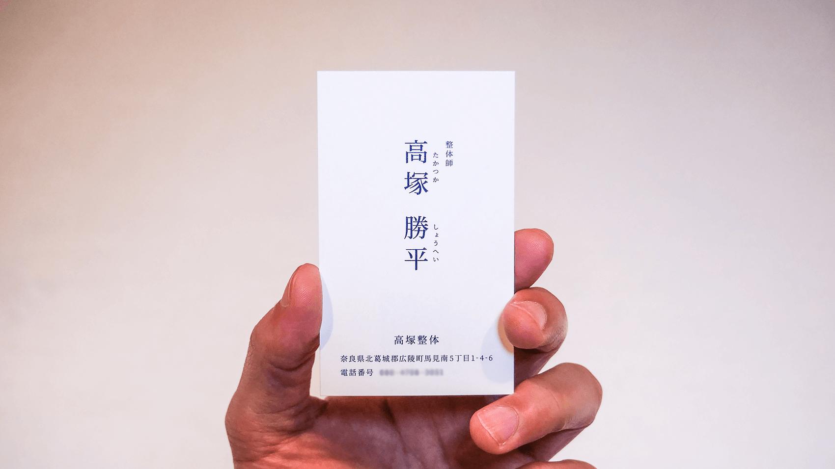 シンプルに整えて伝える。高塚整体さんの名刺デザイン