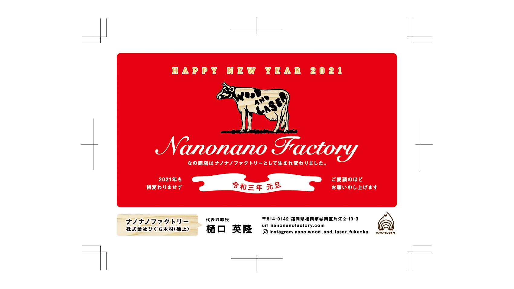ナノナノファクトリーさんの年賀状デザイン