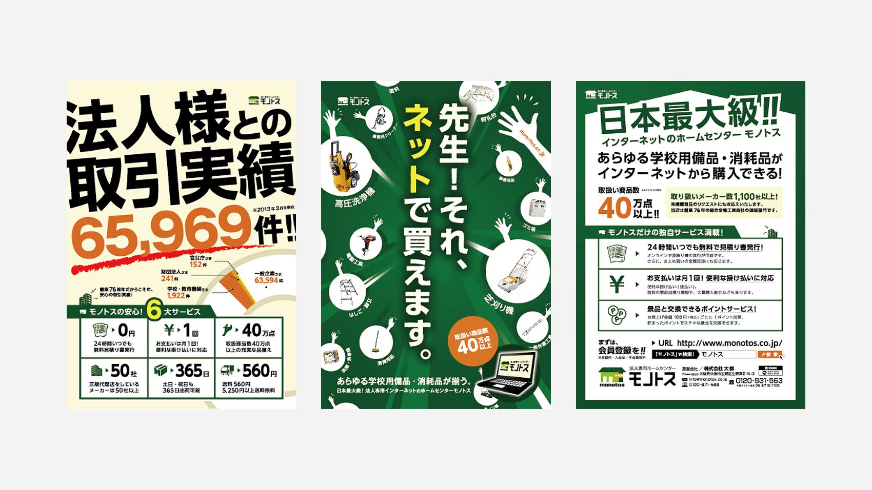 学校法人様向けに制作した展示会用A1ポスターデザイン