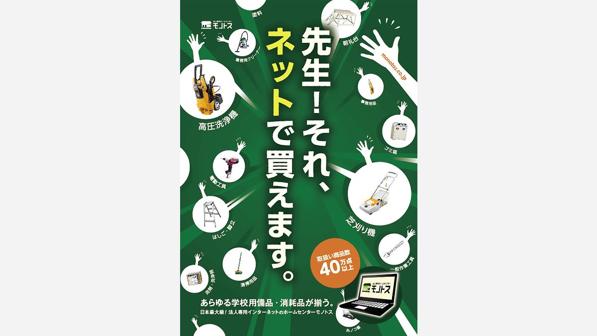 学校法人様向けポスターデザイン