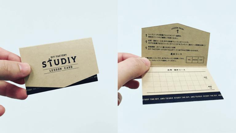 型抜き加工でおしゃれに仕上げたスタンプカードデザイン