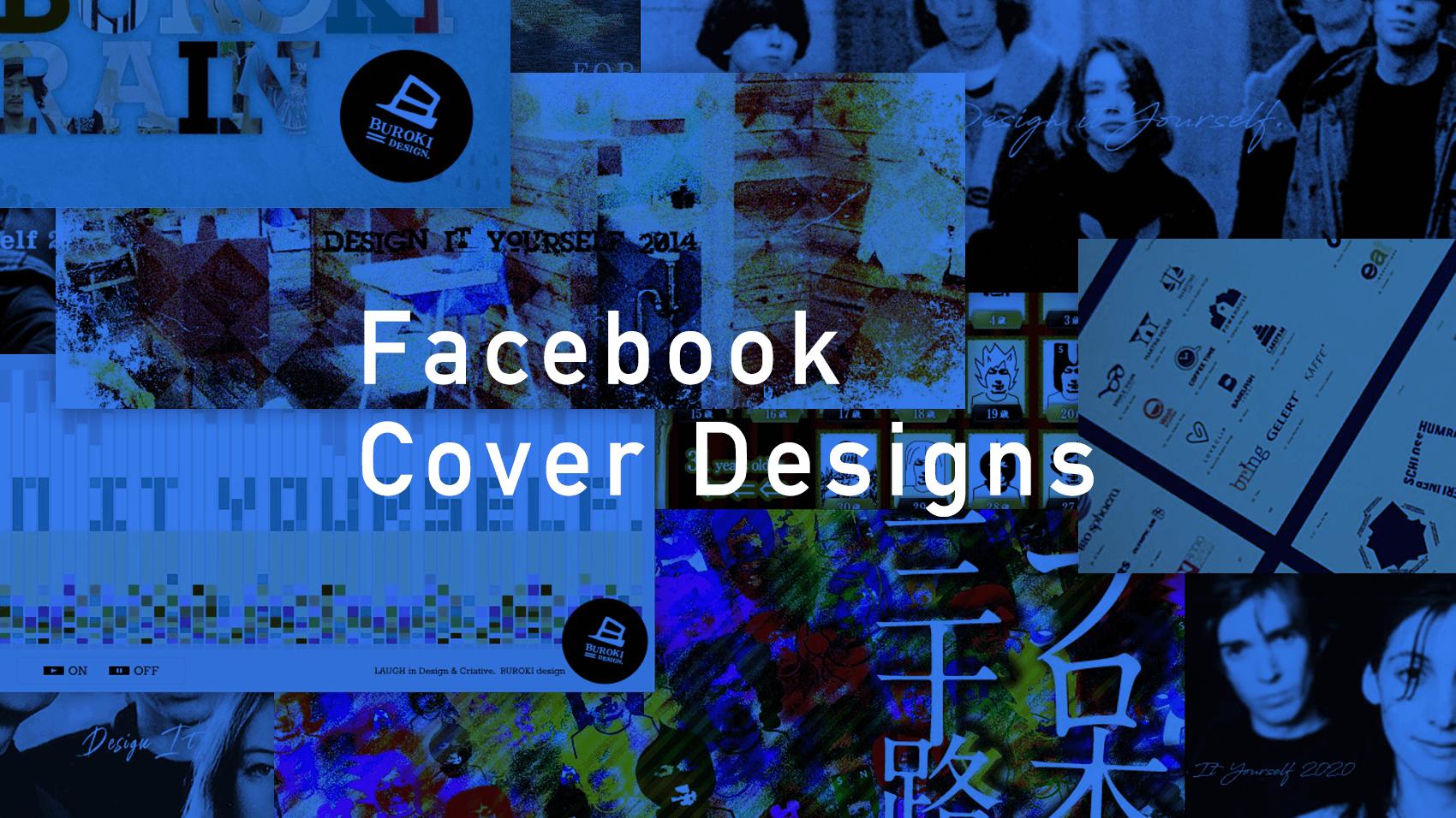 実は毎年つくっているfacebookカバー画像デザインの歴史
