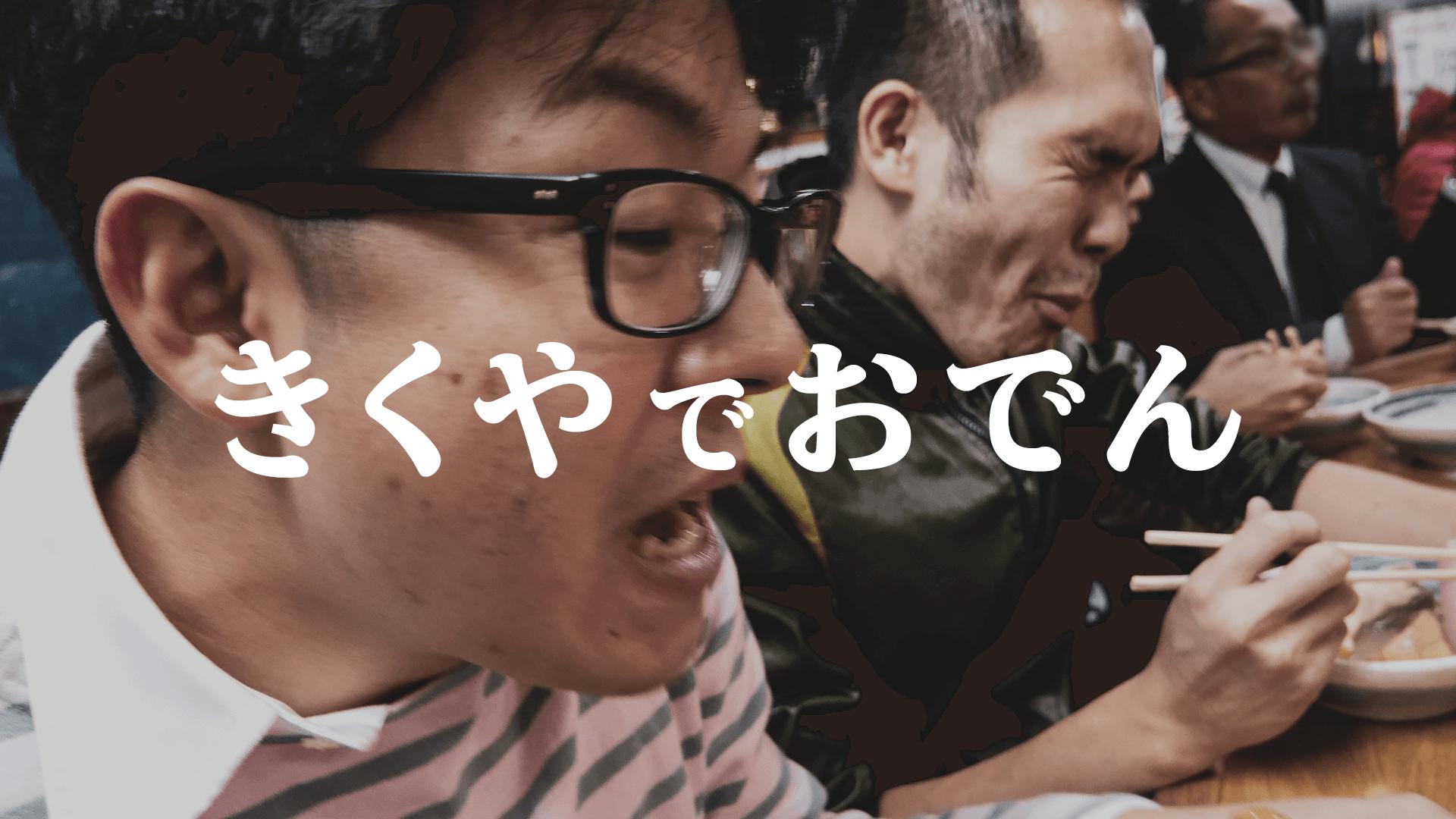 2018.11.19. 大阪玉造にあるおでんの人気店「きくや」で男3人ワイワイ食べる