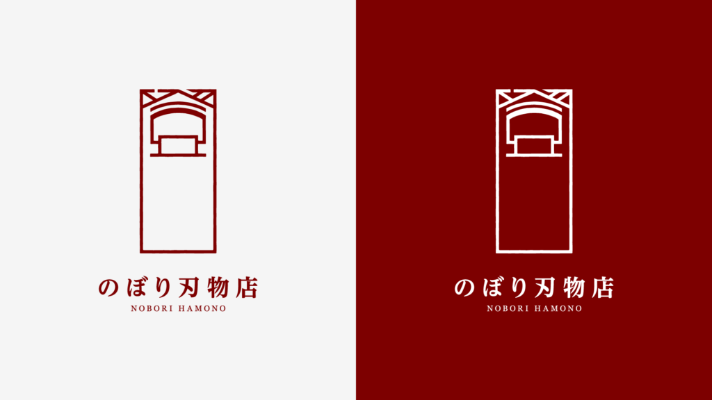 文字で「鉋」を表現したのぼり刃物さんのロゴデザイン