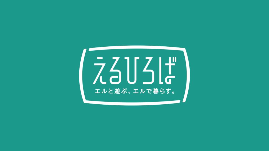 イベント情報サイト「えるひろば」のロゴデザイン