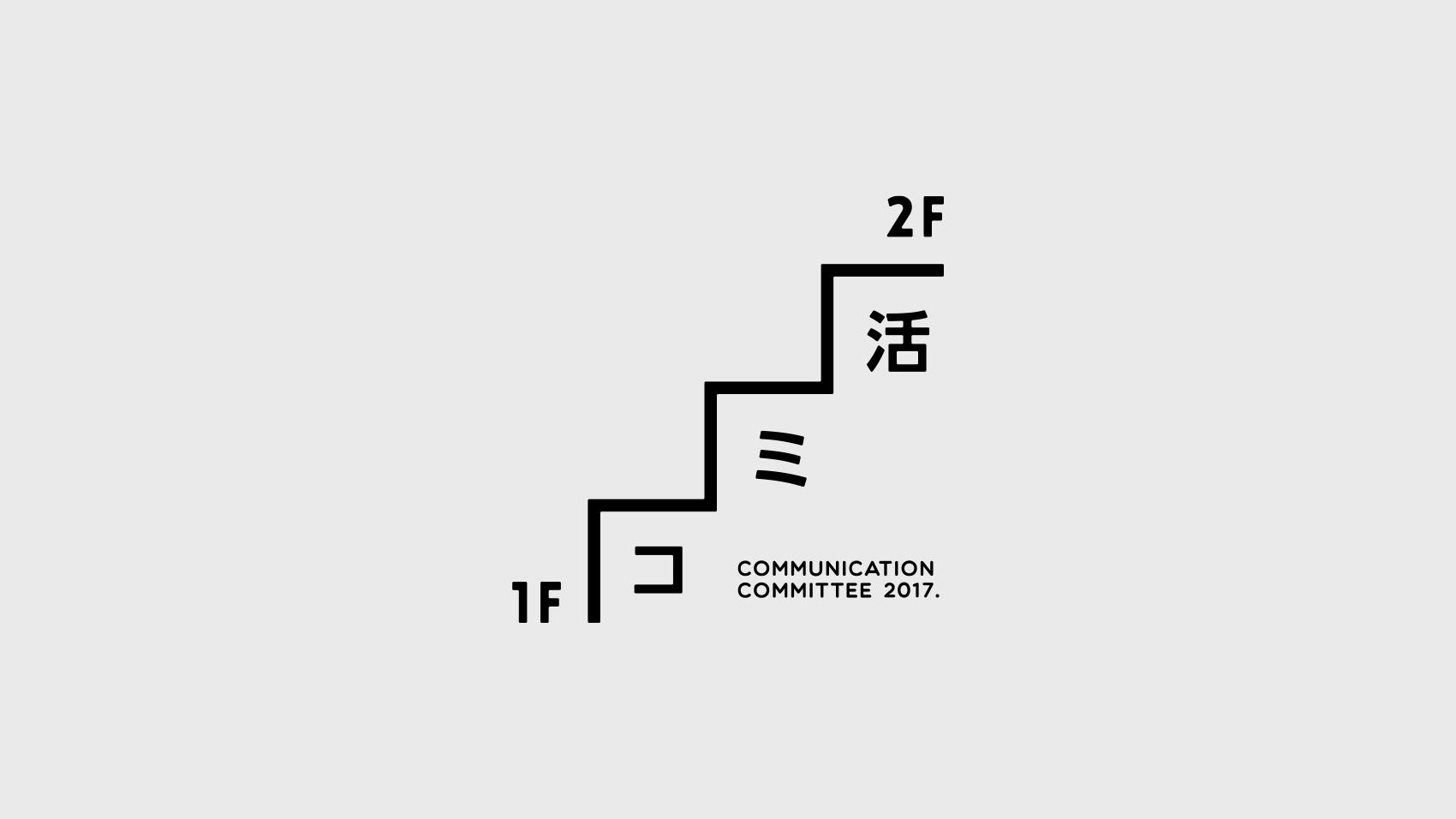 社内コミュニケーションをデザインで活性化させる。「コミ活」のロゴデザイン