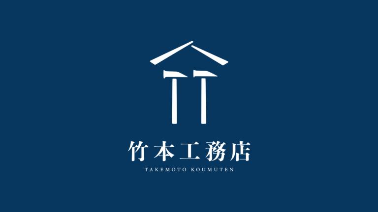 高年齢層の人たちにもわかりやすくシンプルに。竹本工務店のロゴデザイン
