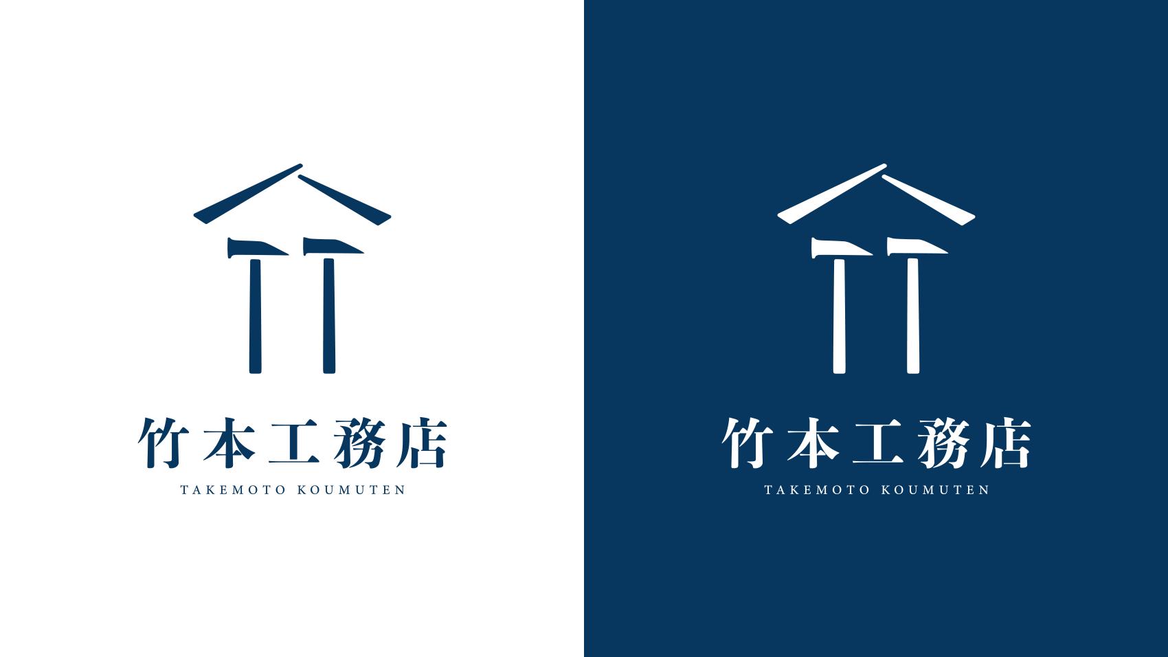 竹本工務店さまのカラー反転ロゴデザイン