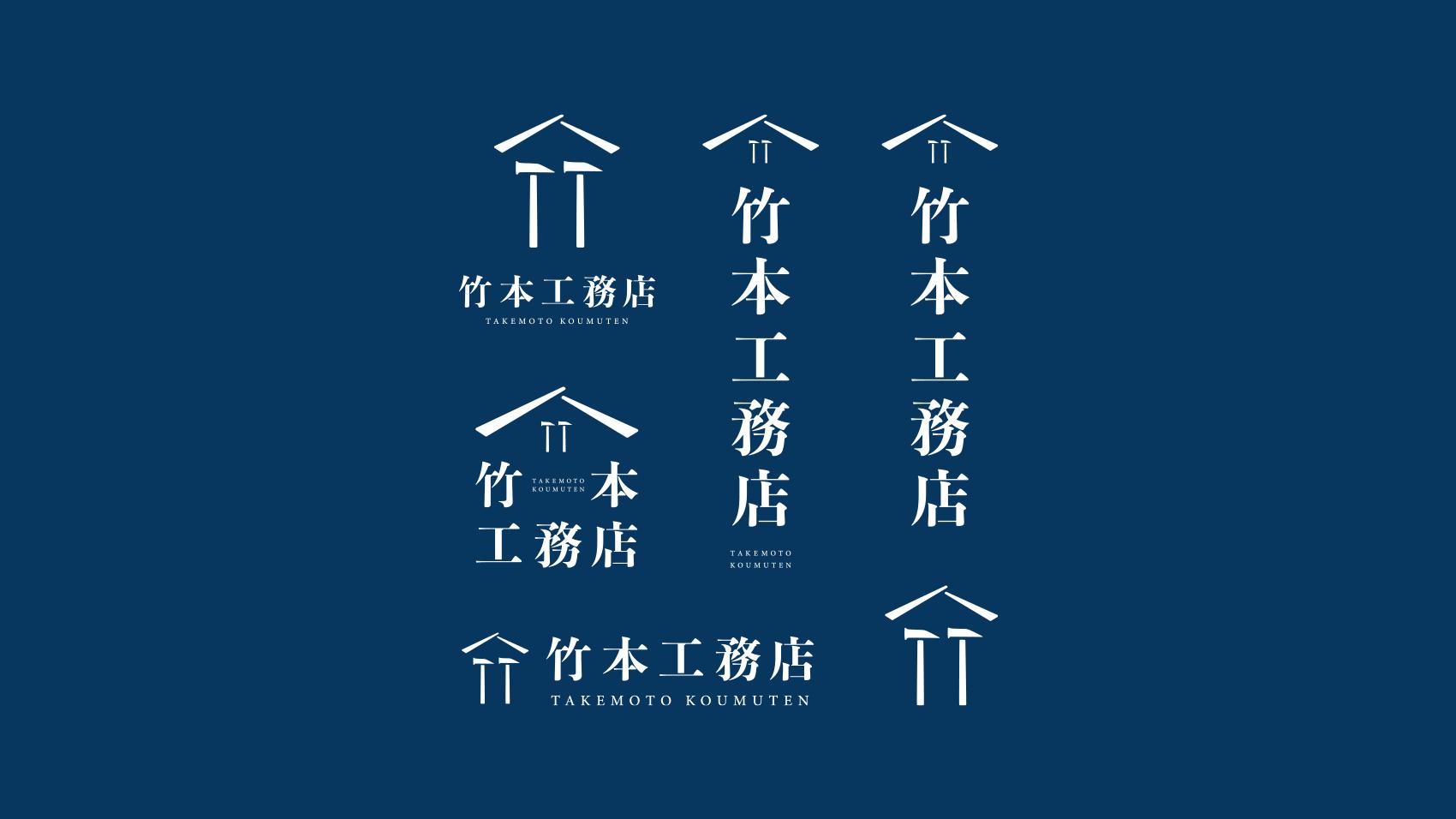 竹本工務店さまのロゴデザインバリエーション