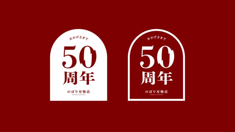 創業50周年を祝う。のぼり刃物店さんの周年ロゴデザイン