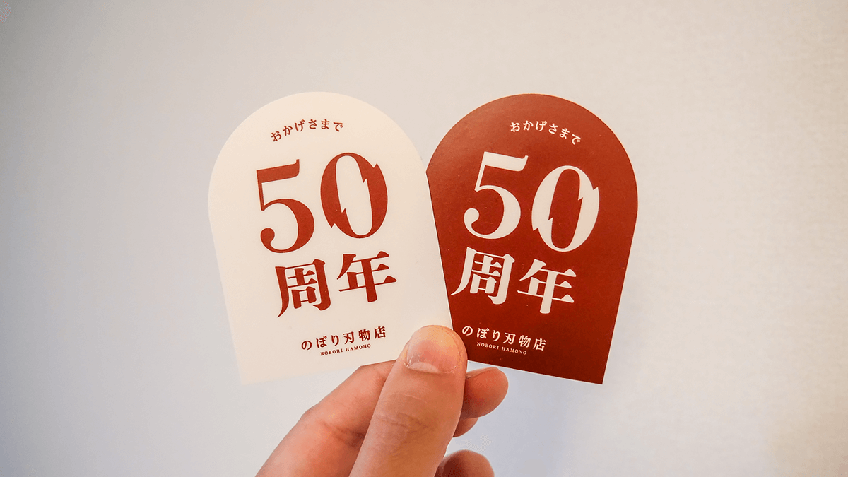 のぼり刃物店さんの50周年ステッカー