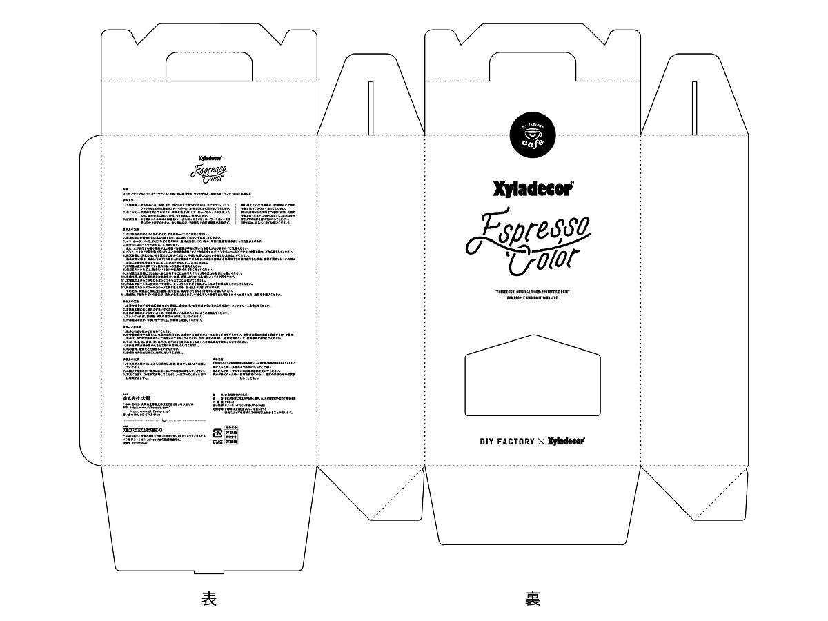 エスプレッソカラーのパッケージデザイン