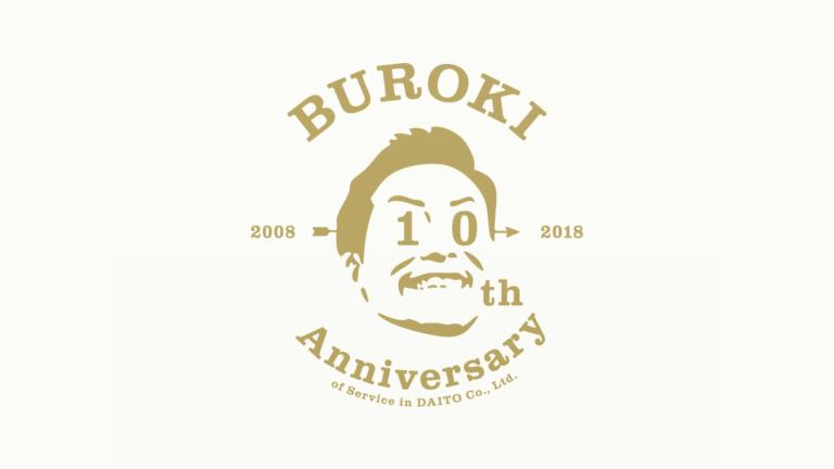 【デザイン遊び】勤続10周年を記念して制作したロゴデザイン