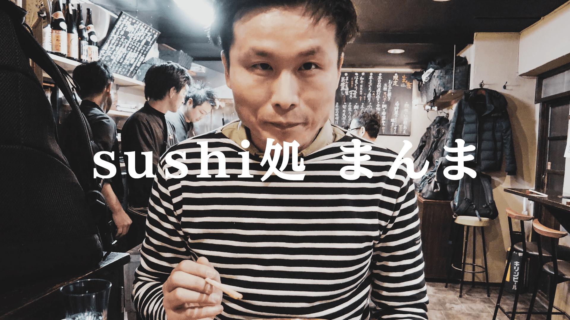 2019.01.24. 天王寺にある人気寿司店「Sushi処 まんま」にて寿司をつまむ