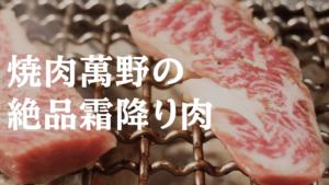 2018.09.20. 霜降りがすごい。「焼肉萬野」本店で贅沢焼肉