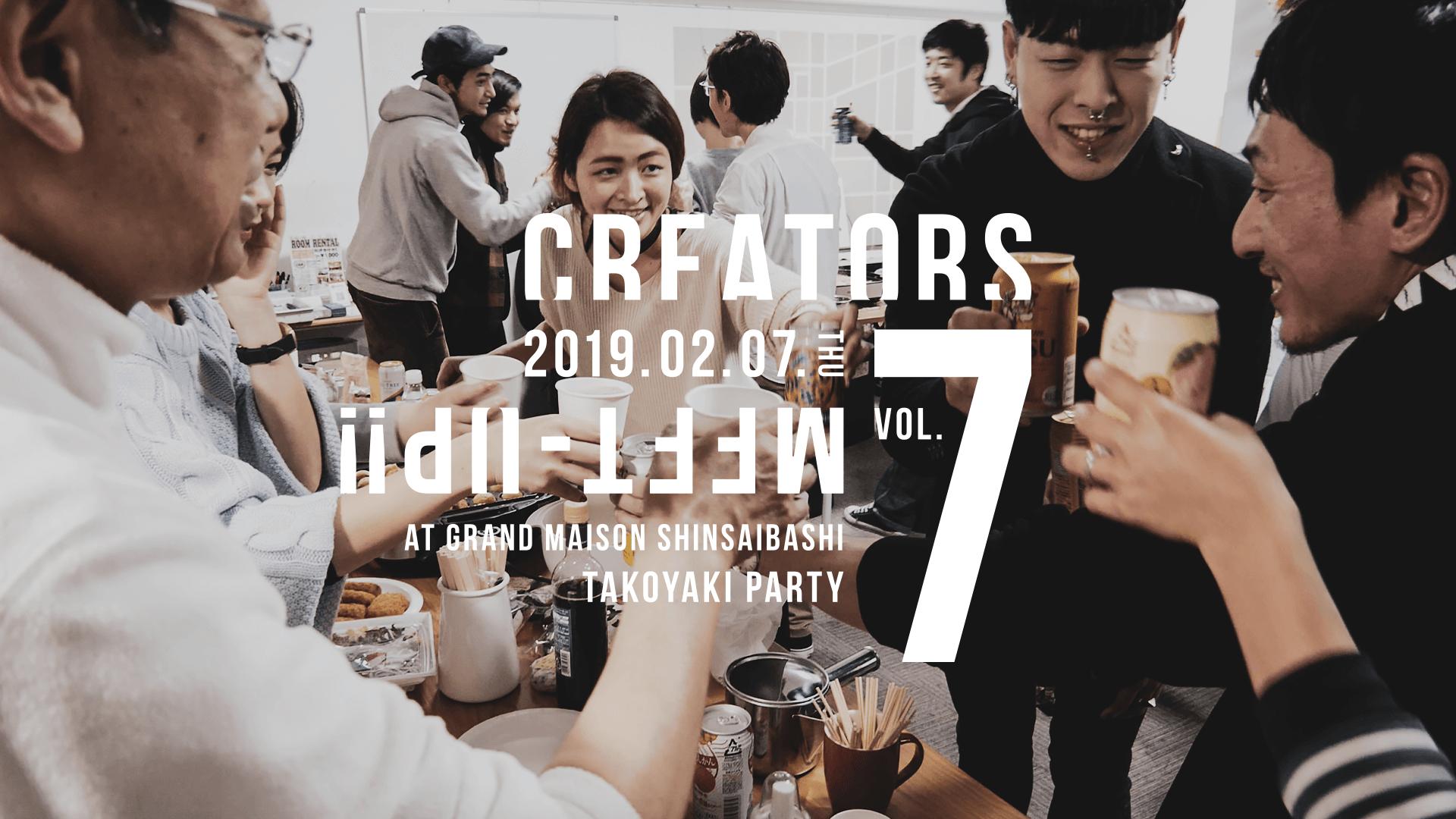 2019.02.07. デザイナーやイラストレーターたちが集まって楽しくたこ焼きパーティ