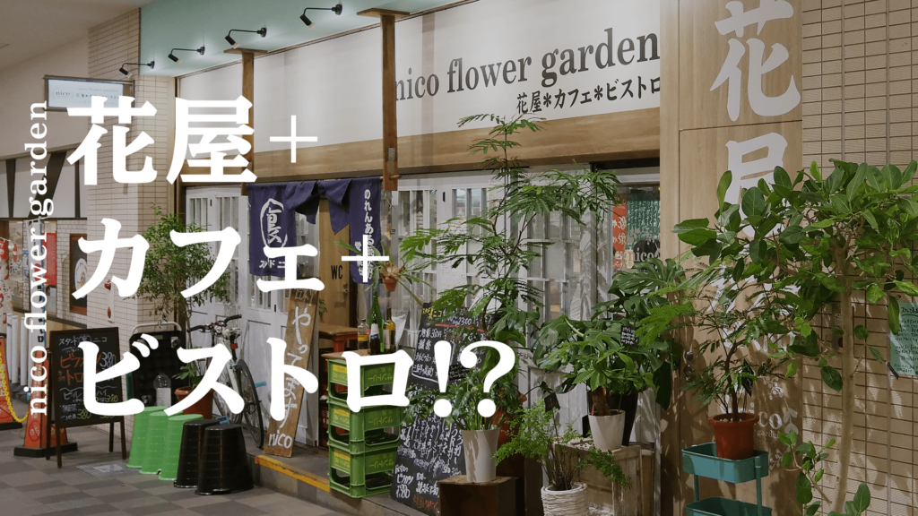 2018.08.31. 花屋とカフェとビストロ!? 天王寺にあるnico flower gardenで晩ご飯