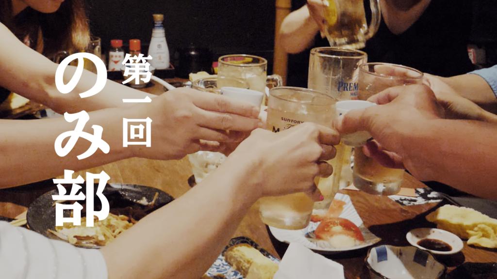 2018.09.11. 第一回のみ部 お酒を交えてコミュニケーションする社内部活動発足