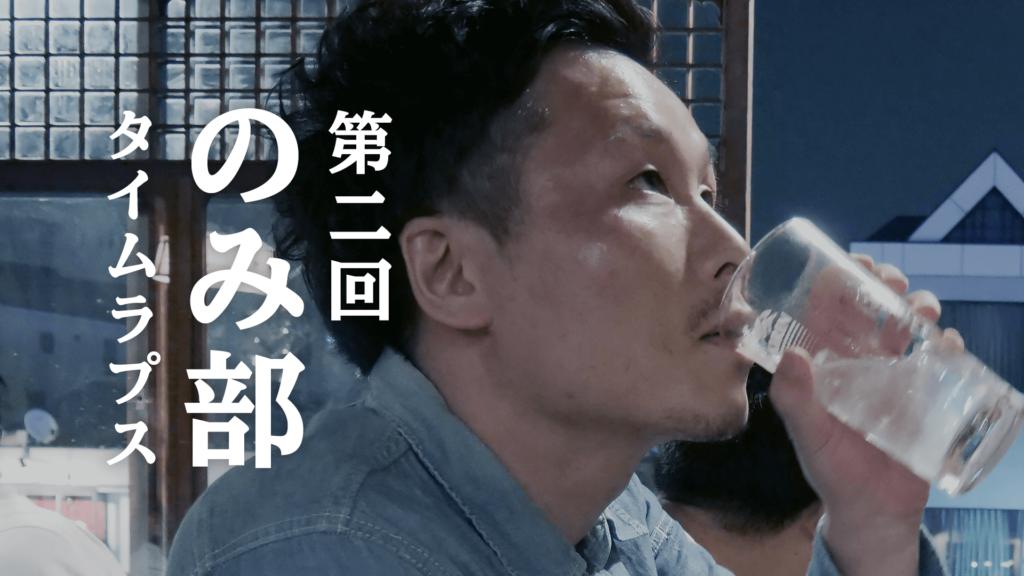 2018.10.10. 第二回のみ部 寺田町可真人で飲み会をタイムラプス撮影してみた