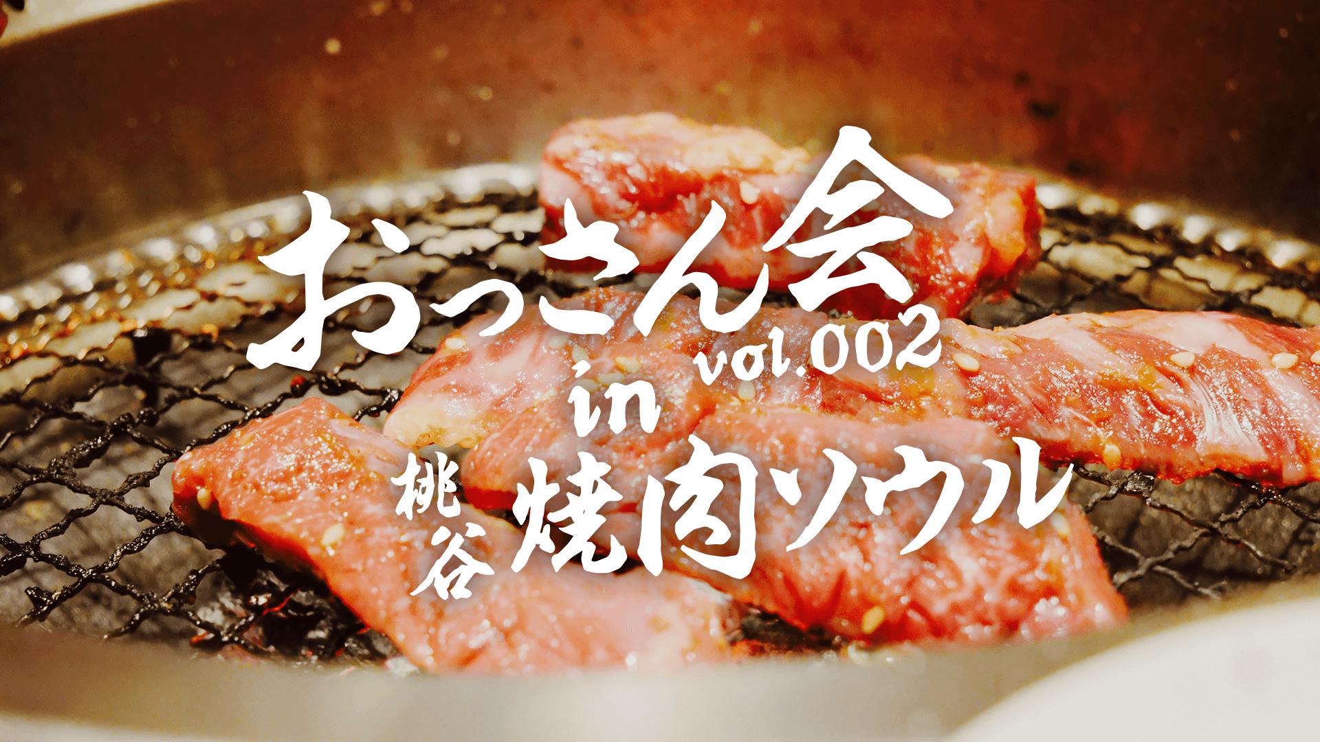 2018.07.26. 第二回おっさん会 大阪・桃谷の焼肉店「焼肉ソウル」