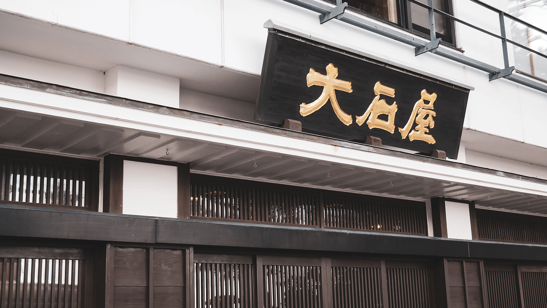 25年ぶりのリピーター!伊勢志摩の旅館大石屋へ泊まる。