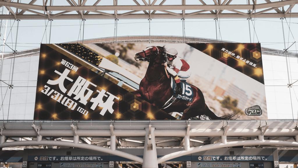 ひとりで大阪杯を観戦しに阪神競馬場へ行ってみた