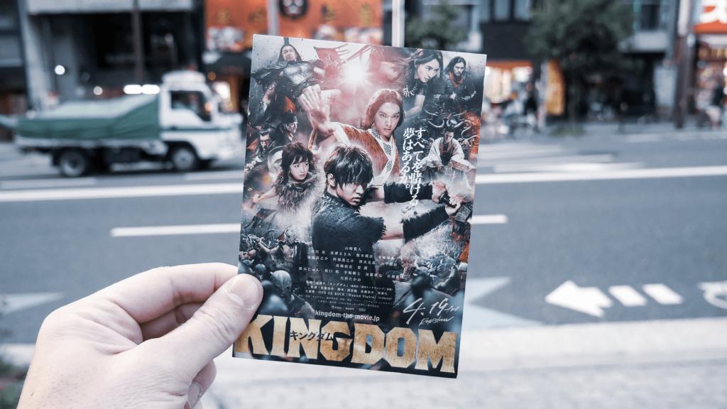 今週末公開の映画「KINGDOM(キングダム)」の試写会にいってきた