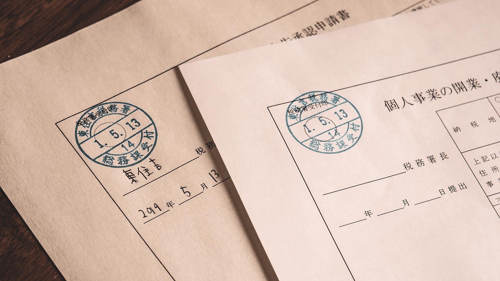 ついに税務署にて個人事業の開業届と青色申告承認申請書を提出しました