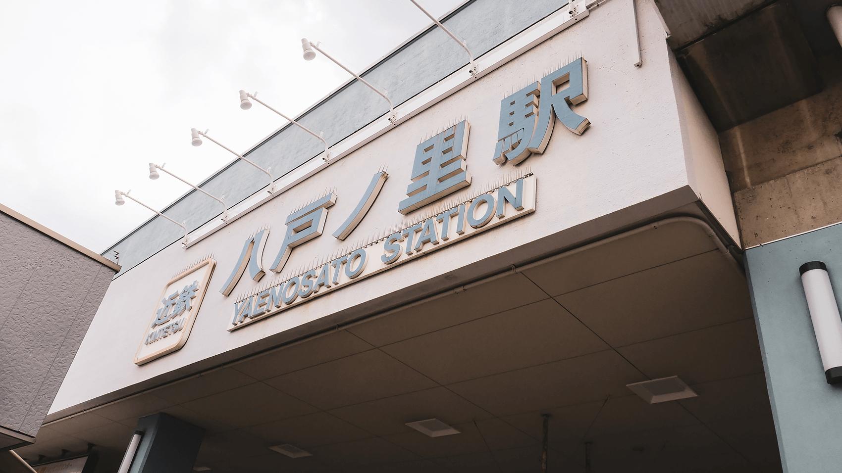 近鉄 八戸ノ里駅